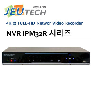 NETWORK VIDEO RECORD(NVR) : IPM 32R / MAGIC IP (2M,4M, 4K 고해상도)